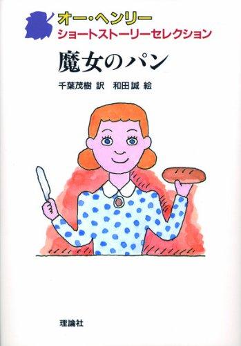 魔女のパン (オー・ヘンリーショートストーリーセレクション 3)