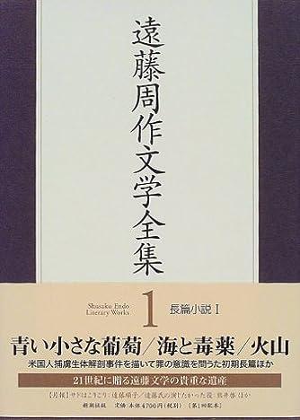 遠藤周作文学全集〈1〉長篇小説(1)
