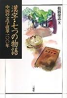 漢字・七つの物語 中国の文字改革一〇〇年
