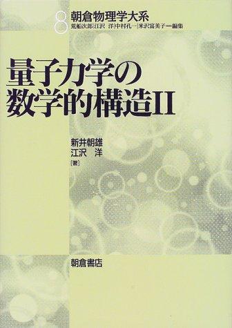 量子力学の数学的構造〈2〉 (朝倉物理学大系)