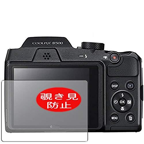 VacFun Pellicola Privacy, Compatibile con Nikon COOLPIX B500 (Non Vetro Temperato) Protezioni Schermo Cover Custodia