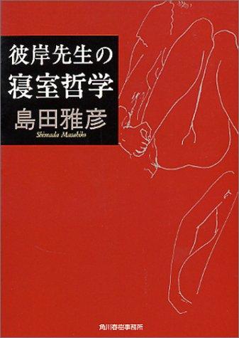彼岸先生の寝室哲学 (ハルキ文庫)