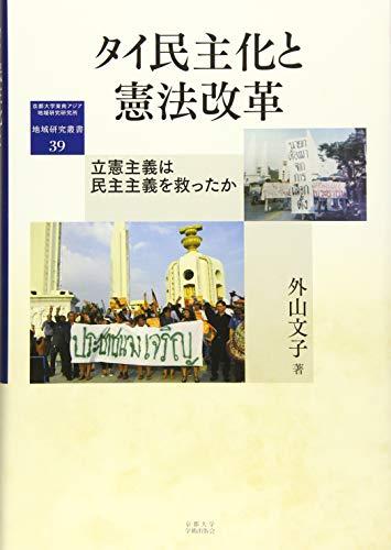 タイ民主化と憲法改革: 立憲主義は民主主義を救ったか (地域研究叢書)