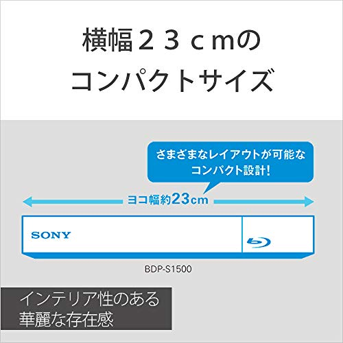 ソニーブルーレイプレーヤー/DVDプレーヤーコンパクトスタンダードモデルBDP-S1500