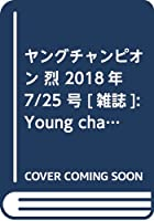 ヤングチャンピオン烈 2018年 7/25 号 [雑誌]: Young champion 増刊
