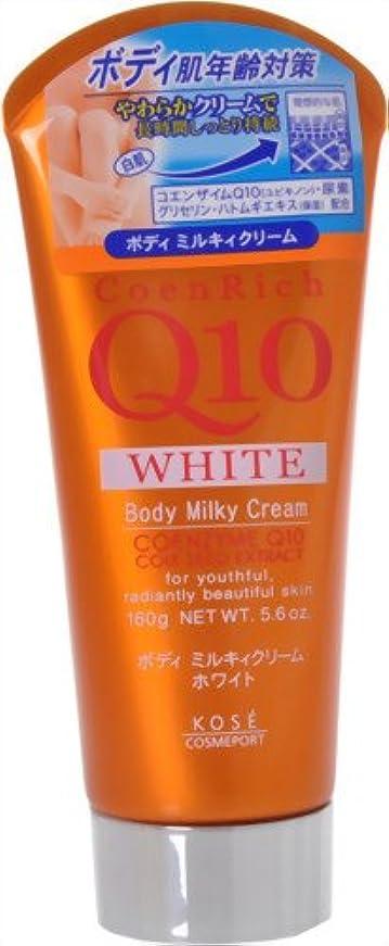 主張ポルトガル語手入れコエンリッチ Q10 ホワイトボディ ミルキィクリーム 160g