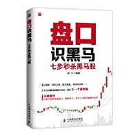 Handicap horse know: Seven Steps dark horse shares spike(Chinese Edition)