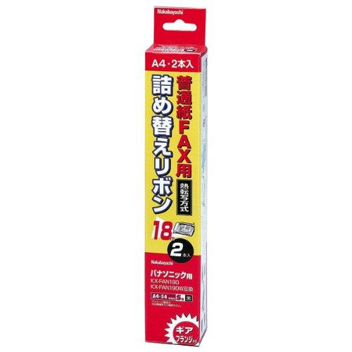 ナカバヤシ 詰め替えリボン KX-FAN190 KX-FAN190W対応 FXR-S3G-2P [1027]