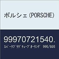 ポルシェ(PORSCHE) スパークプラグチューブオーリング 996/986 99970721540.