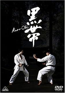 黒帯 KURO-OBI(通常版) [DVD]