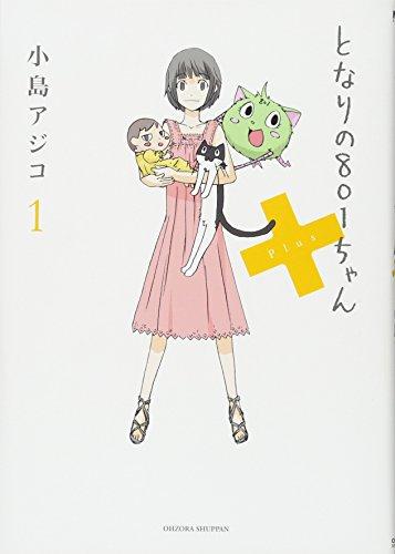となりの801ちゃん+1 (Next comics)