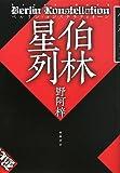 伯林星列(ベルリン・コンステラティオーン)