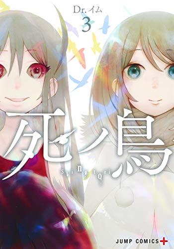 死ノ鳥 3 (ジャンプコミックス)