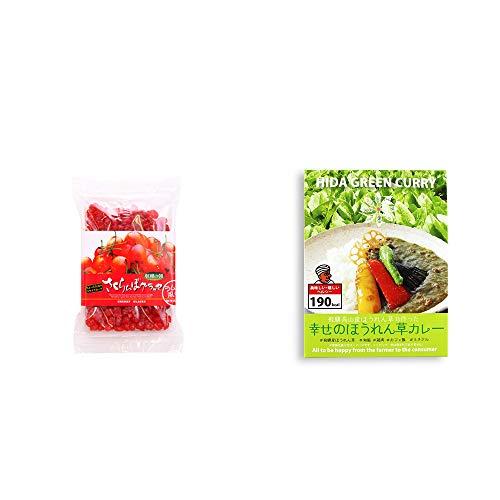 [2点セット] 収穫の朝 さくらんぼグラッセ ラム酒風味(180g)・飛騨産 幸せのほうれん草カレー(180g)