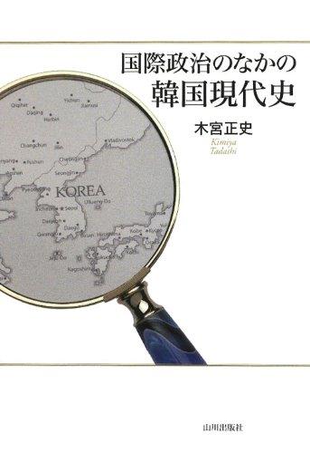 国際政治のなかの韓国現代史