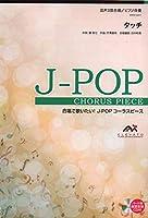 EMG3-0227 合唱J-POP 混声3部合唱/ピアノ伴奏 タッチ (合唱で歌いたい!JーPOPコーラスピース)