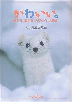 Paperback Bunko Kawaii Book