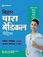 Bihar Para Medical (Matric) Pravesh Pariksha 2020