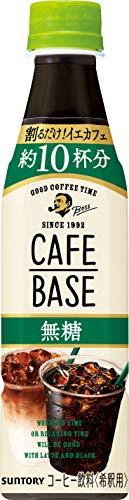 サントリー ボス カフェベース 無糖 濃縮 コーヒー 340ml