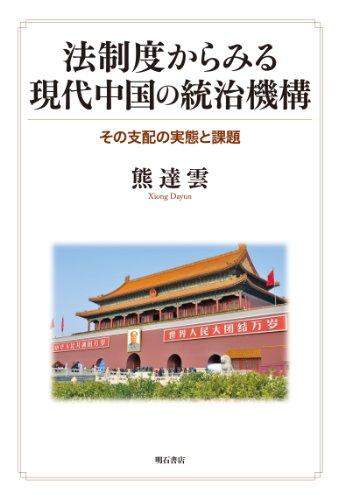 法制度からみる現代中国の統治機構――その支配の実態と課題の詳細を見る