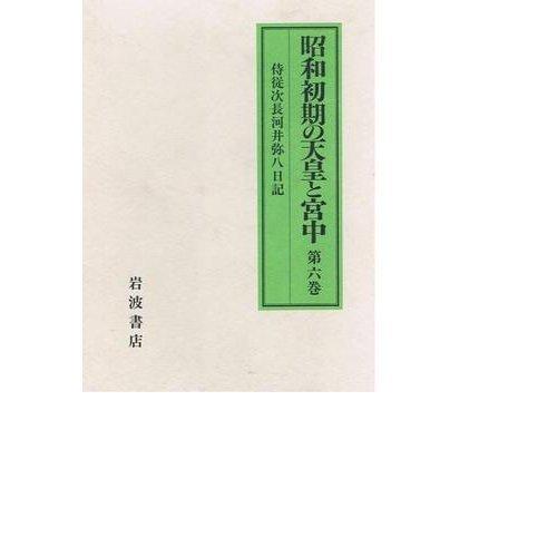 侍従次長河井弥八日記 (昭和初期の天皇と宮中 第6巻)の詳細を見る