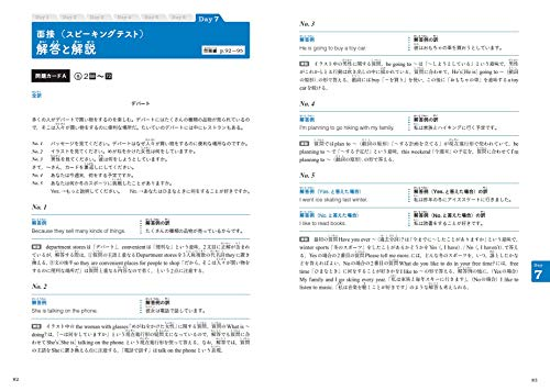 【CD2枚付・音声アプリ対応】7日間完成英検3級予想問題ドリル5訂版(旺文社英検書)