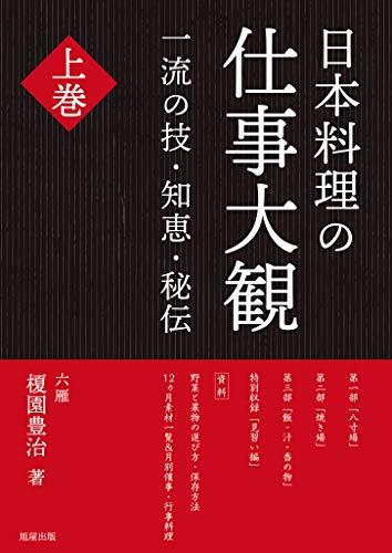 日本料理の仕事大観 上巻の詳細を見る