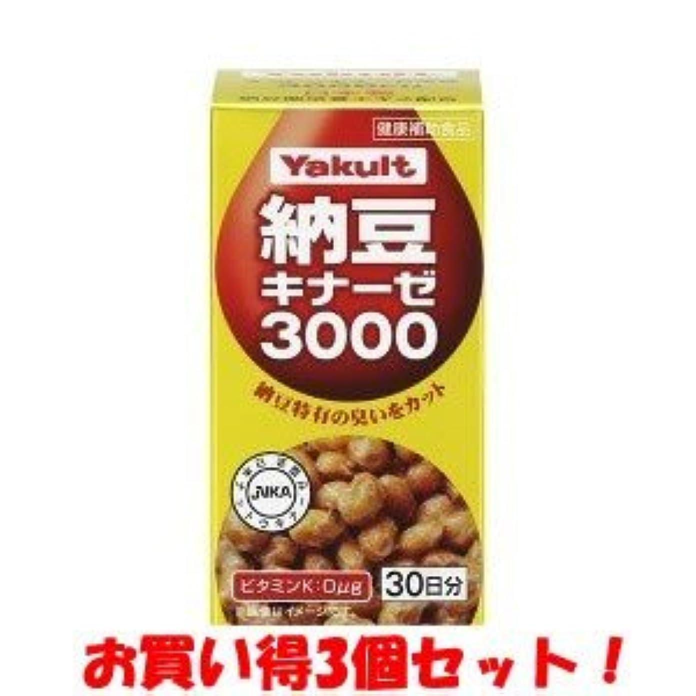 候補者姪夕食を作る(ヤクルトヘルスフーズ)ヤクルト 納豆キナーゼ3000 180粒(お買い得3個セット)