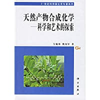 Synthesis of natural products chemistry - the science and art of exploration(Chinese Edition)