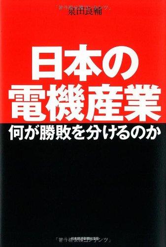 日本の電機産業 何が勝敗を分けるのかの詳細を見る