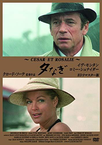 夕なぎ HDリマスター版 [DVD]