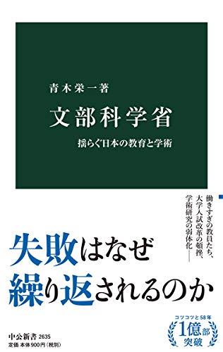 文部科学省-揺らぐ日本の教育と学術 (中公新書, 2635)