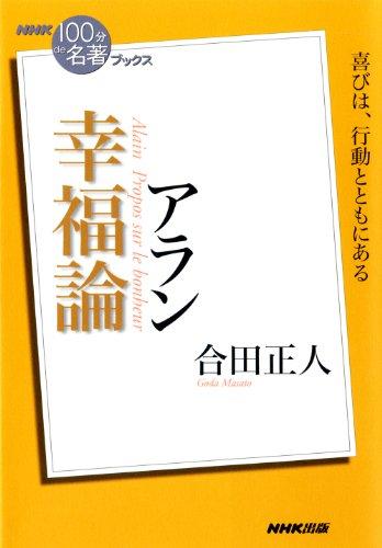 NHK「100分de名著」ブックス アラン 幸福論 NHK「100分de名著」ブックス