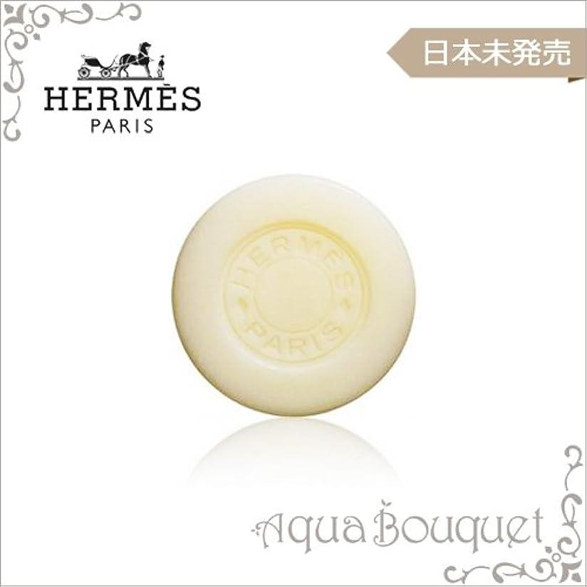 傷つける周波数セールスマンエルメス テール ド エルメス パフュームド ソープ 100g HERMES TERRE D'HERMES PERFUMED SOAP [並行輸入品]