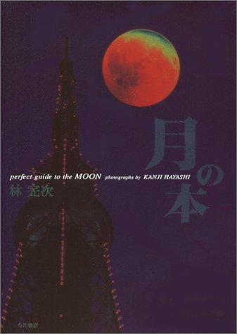 月の本―perfect guide to the MOONの詳細を見る