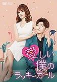 愛しい僕のラッキーガール DVD-BOX2[DVD]