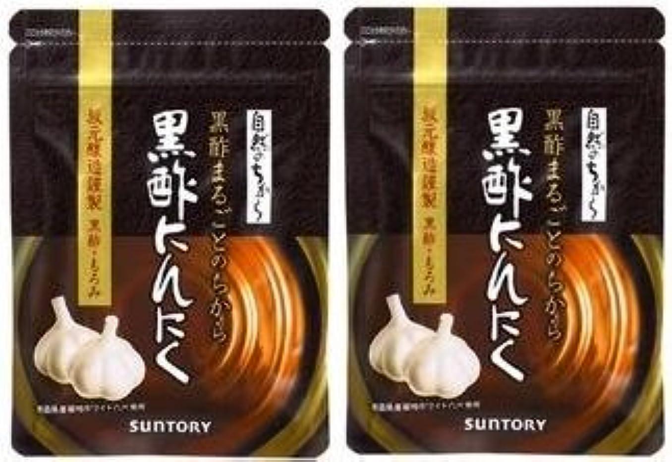 下存在する説明【2袋セット】サントリー 黒酢にんにく 60粒