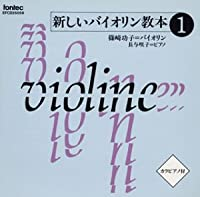CD 新しいバイオリン教本 1