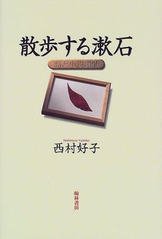 散歩する漱石―詩と小説の間