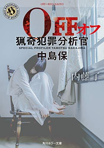 OFF 猟奇犯罪分析官・中島保 猟奇犯罪捜査班・藤堂比奈子 (角川ホラー文庫)