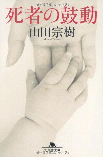 死者の鼓動 (幻冬舎文庫)