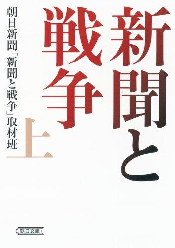 新聞と戦争 上 (朝日文庫)