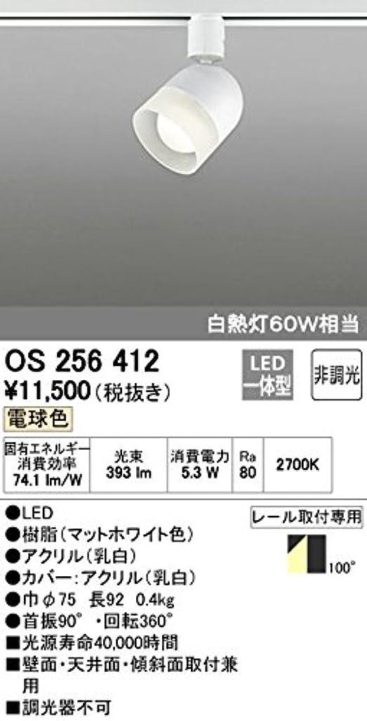 場合スキーストレージODELIC(オーデリック) ※配線ダクト(プラグタイプ)※用 LEDスポットライト YUKIGO/KUROGO 【白熱灯60Wクラス】 電球色:OS25.