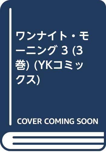 ワンナイト・モーニング 3 (3巻) (YKコミックス)