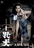 牝犬[DVD]