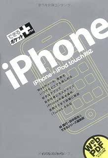 できるポケット+iPhone iPhone+iPod touch対応
