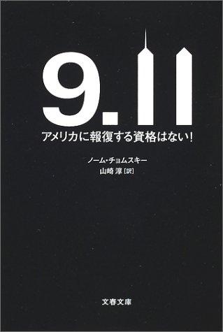 アメリカに報復する資格はない! 9・11 (文春文庫)