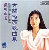 古関裕而歌曲集/長崎の鐘~新しき朝の