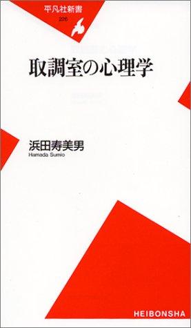 取調室の心理学 (平凡社新書)