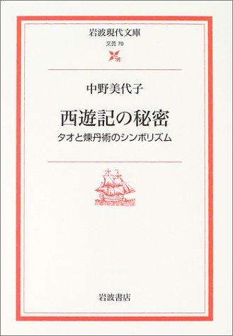西遊記の秘密―タオと煉丹術のシンボリズム (岩波現代文庫)